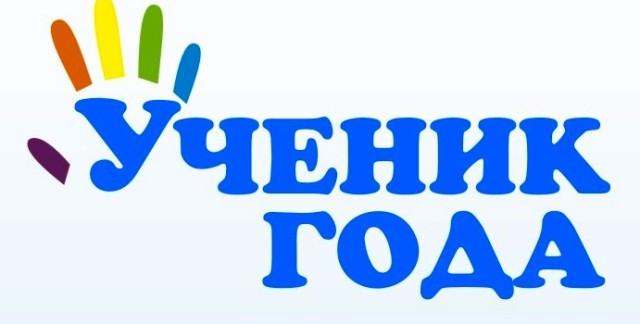 В Островском завершился муниципальный конкурс «Ученик года — 2016»