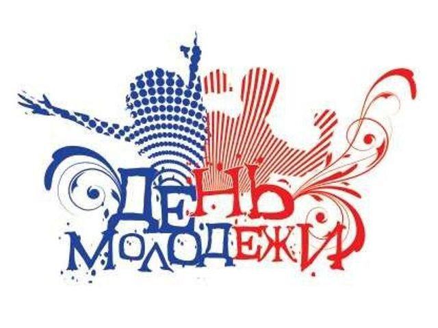 26 июня Островский район отметит День молодежи