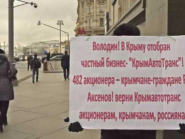 Пикетчики у Госдумы обвинили власти Крыма в изъятии собственности