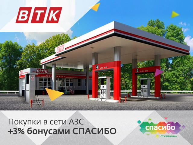 Ещё одна крупная топливная компания в Черноземье поддержала развитие безналичных платежей в России