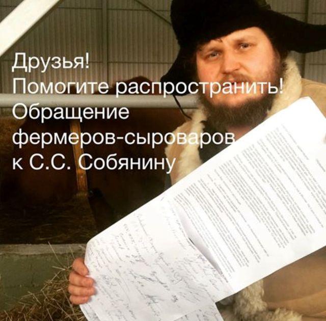 Олег Сирота и сыроварни России просят Сергея Собянина посодействовать продажам сыра в Москве