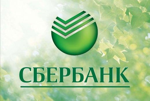 Центрально-Черноземный банк по итогам работы в 2016 году занял второе место в системе ПАО Сбербанк
