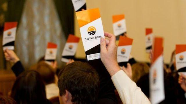 «Партия Дела» 30 марта презентовала доклад «Вернуться в Будущее»