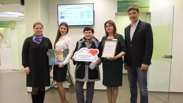 Топ-менеджмент Центрально-Черноземного банка ПАО Сбербанк  поздравил клиентов
