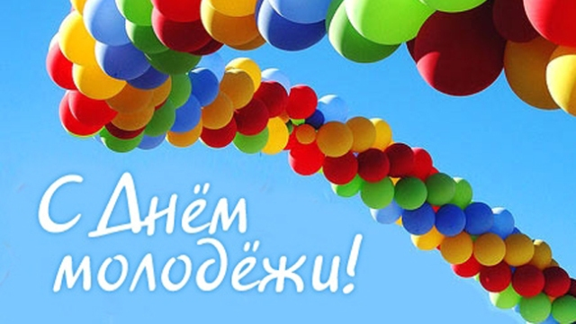 Афиша: 25 июня в Островском отмечается День молодежи