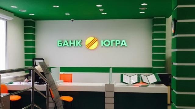 Временная администрация искусственно делает проблемы заемщикам «Югры» своим ловкачеством