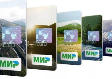 Сбербанк начал выпускать бесконтактные карты МИР
