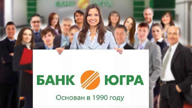 Адвокат «Югры» уверен в безосновательности и незаконности банкротства банка