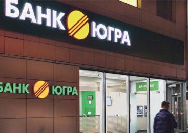 ЦБ, прикрываясь спасением банка «Югра», обанкротил  35 тыс. человек