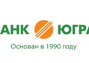 Факты неправомерных действий ЦБ в отношении банка «Югра» появились на сайте Союза вкладчиков