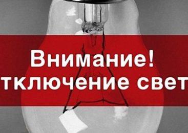 17 октября на некоторых улицах Островского не будет света