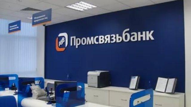 Промсвязьбанк войдет в перечень банков с допуском к средствам гособоронзаказа
