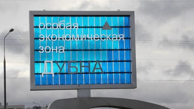 Особая экономическая зона «Дубна» получит социального резидента