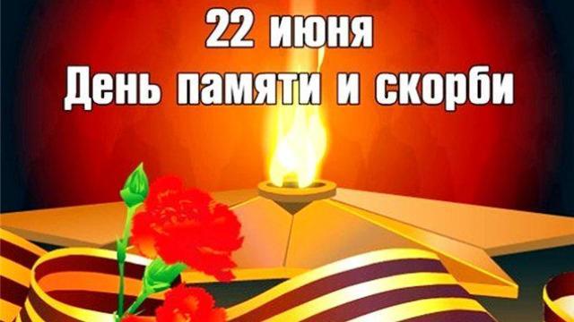 22 июня в Островском пройдут мероприятия посвященные Дню памяти и скорби