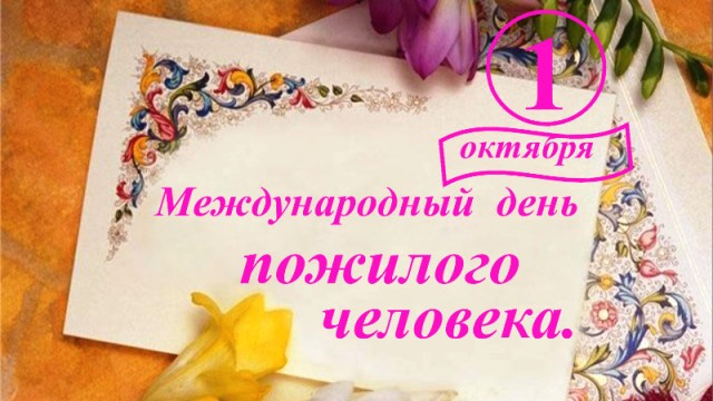 30 сентября в клубе села Юрьево состоится праздник «Золотая осень жизни»